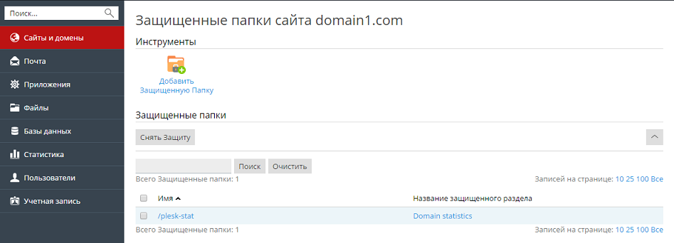 Protected_directories