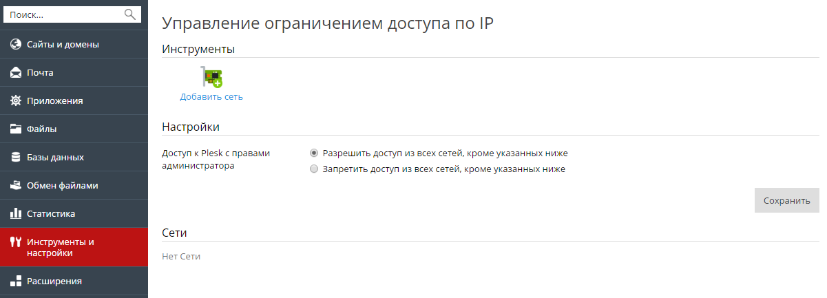 IP_access_restrictions