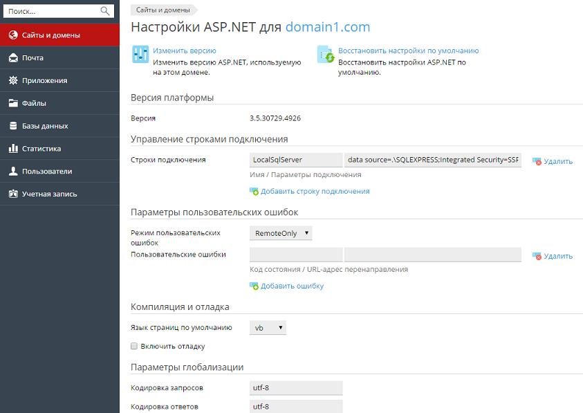 Настройка windows хостинга как открыть файловый хостинг