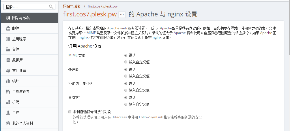 Apache_Index_files