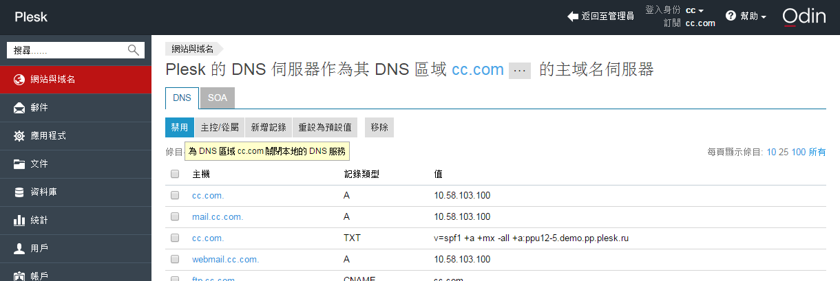 DNS_disable